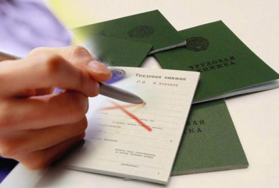 Правила выдачи трудовой книжки на руки